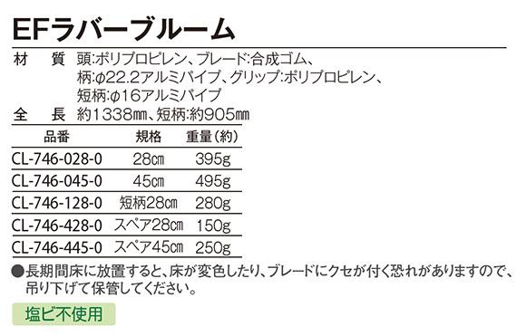 テラモト EFラバーブルーム 短柄 28cm 商品詳細04
