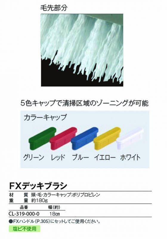 テラモト FXデッキブラシ 02
