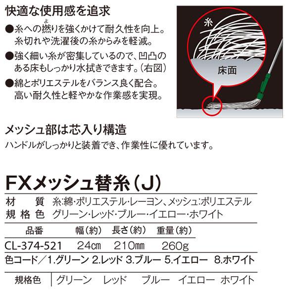 テラモト FXメッシュ替糸(J) - 260g 02