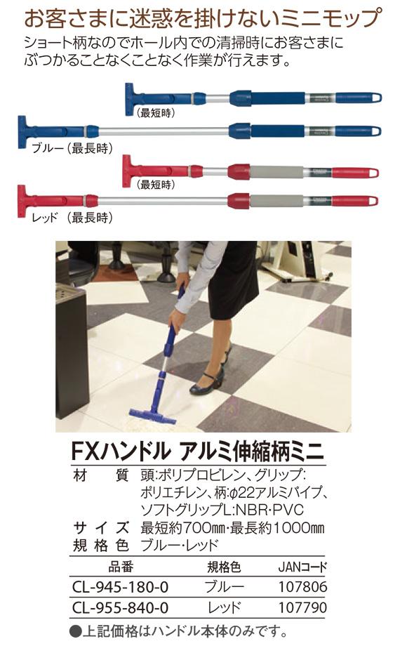 FXハンドル アルミ伸縮柄ミニ 01