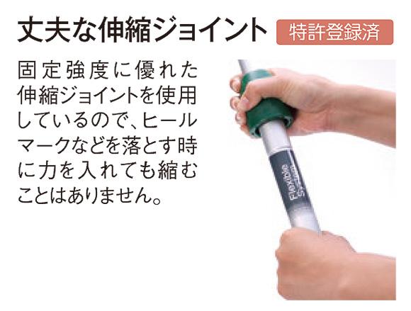 テラモト FXハンドル アルミ伸縮柄 03