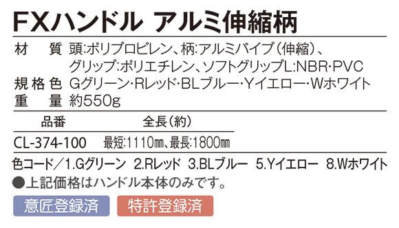 テラモト FXハンドル アルミ伸縮柄 05
