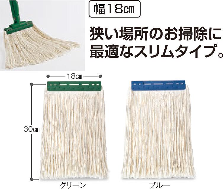 テラモト FXモップ替糸(J)18cm  04