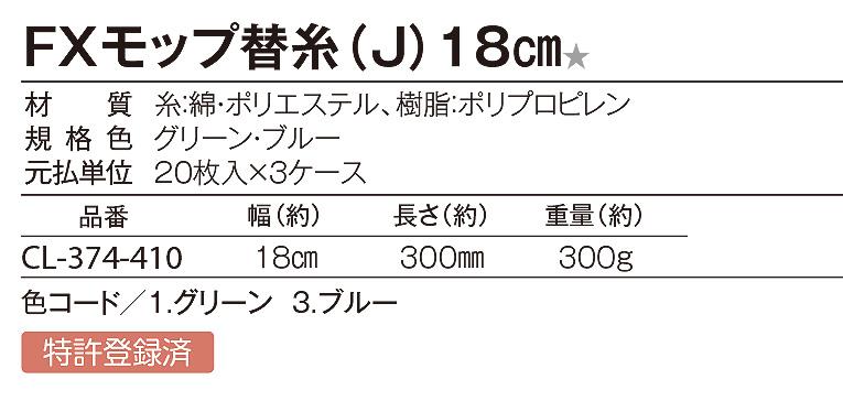 テラモト FXモップ替糸(J)18cm  05