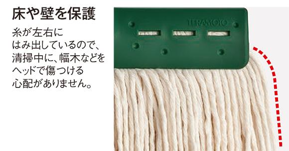 テラモト FXハンドル テラモト FXモップ替糸(J) 24cm 03