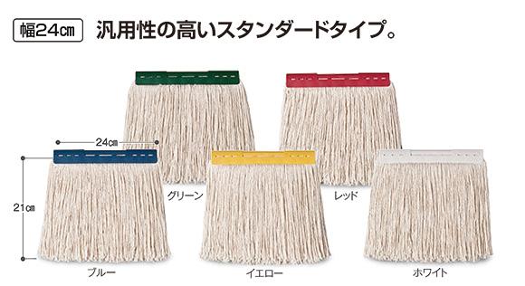 テラモト FXハンドル テラモト FXモップ替糸(J) 24cm 04