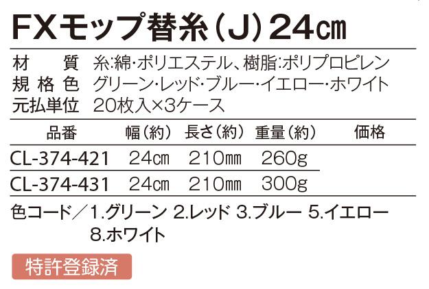 テラモト FXハンドル テラモト FXモップ替糸(J) 24cm 05