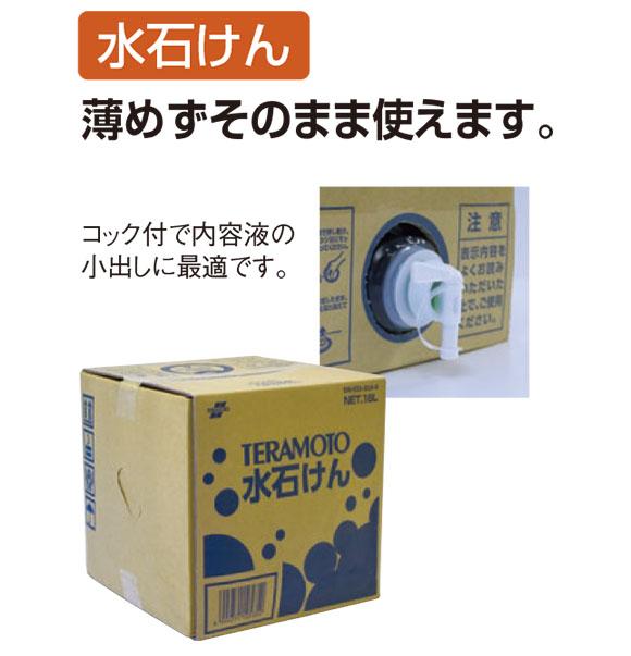 TERAMOTO 水石けん[18L] 01