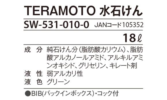 TERAMOTO 水石けん[18L] 02