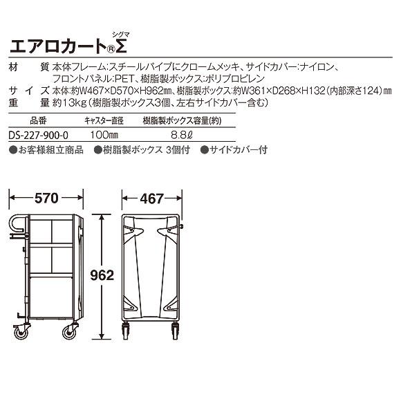 テラモト エアロカートΣ(シグマ)【代引不可】 07
