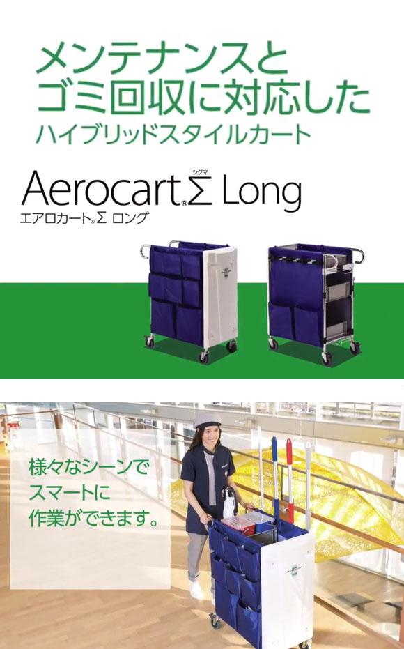 ■ハンディクリーナー搭載可能!■ テラモト エアロカートΣ(シグマ) ロング【代引不可】 01
