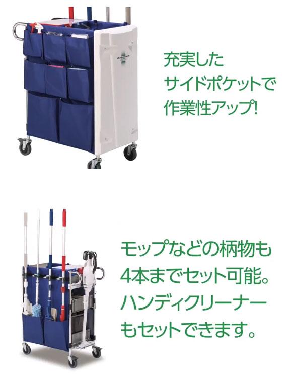 ■ハンディクリーナー搭載可能!■ テラモト エアロカートΣ(シグマ) ロング【代引不可】 02