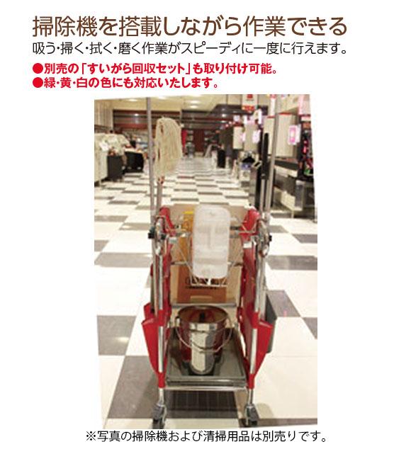 テラモト エアロカートZ 掃除機搭載タイプ 【代引不可】商品詳細02