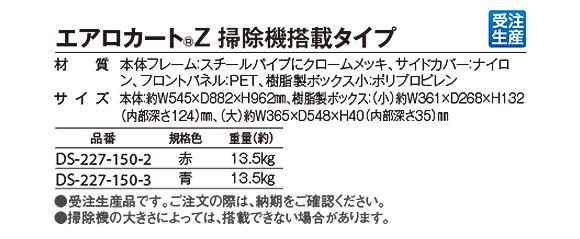 テラモト エアロカートZ 掃除機搭載タイプ 【代引不可】商品詳細03