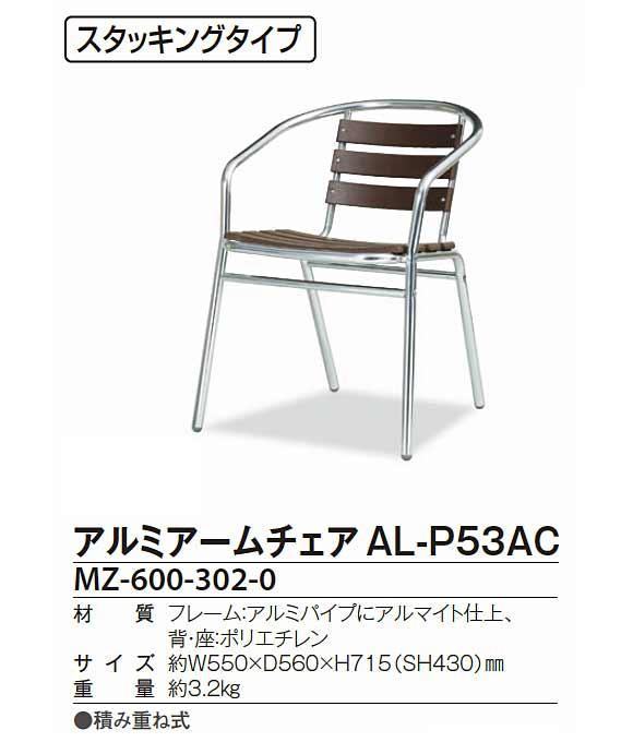 テラモト アルミアームチェア AL-P53AC 【代引不可】商品詳細01