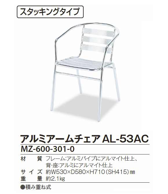 テラモト アルミアームチェア AL-53AC 【代引不可】商品詳細01