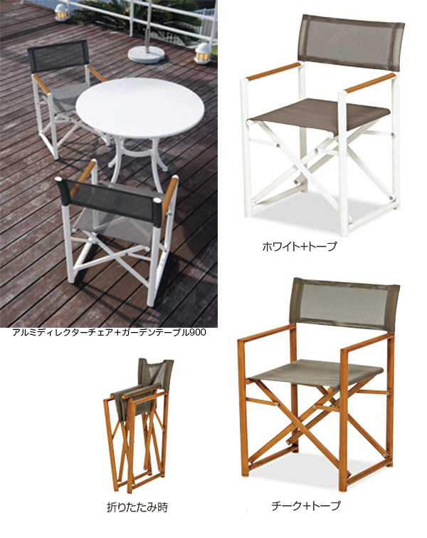 テラモト アルミディレクターチェア 【代引不可】商品詳細01