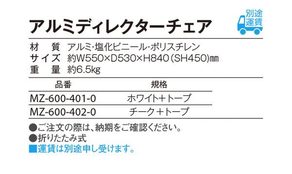 テラモト アルミディレクターチェア 【代引不可】商品詳細02
