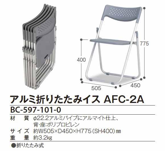 テラモト アルミ折りたたみイス AFC-2A 【代引不可】商品詳細02