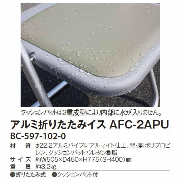 テラモト アルミ折りたたみイス AFC-2APU 【代引不可】商品詳細02