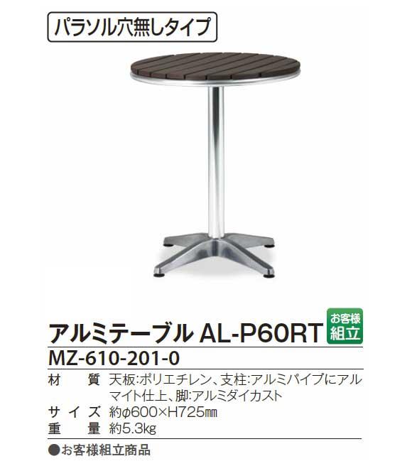 テラモト アルミテーブル AL-P60RT 【代引不可】商品詳細01