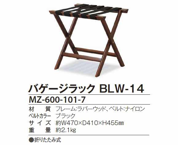 テラモト バゲージラック BLW-14 【代引不可】商品詳細01