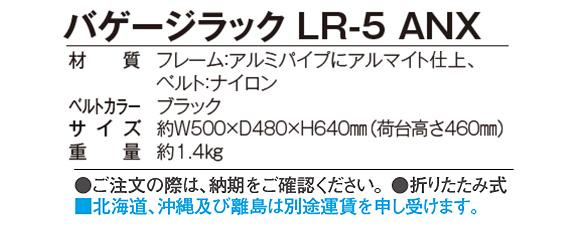 テラモト バゲージラック LR-5 ANX【代引不可】商品詳細03
