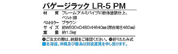 テラモト バゲージラック LR-5 ANX【代引不可】商品詳細05