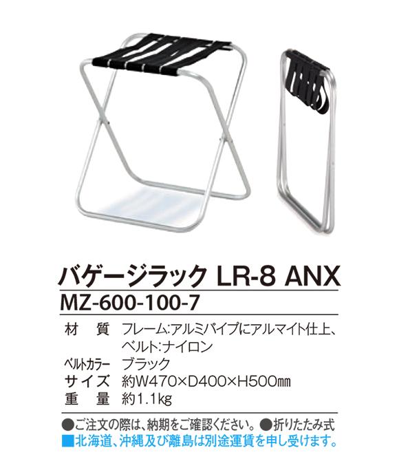 テラモト バゲージラック LR-5 ANX【代引不可】商品詳細06