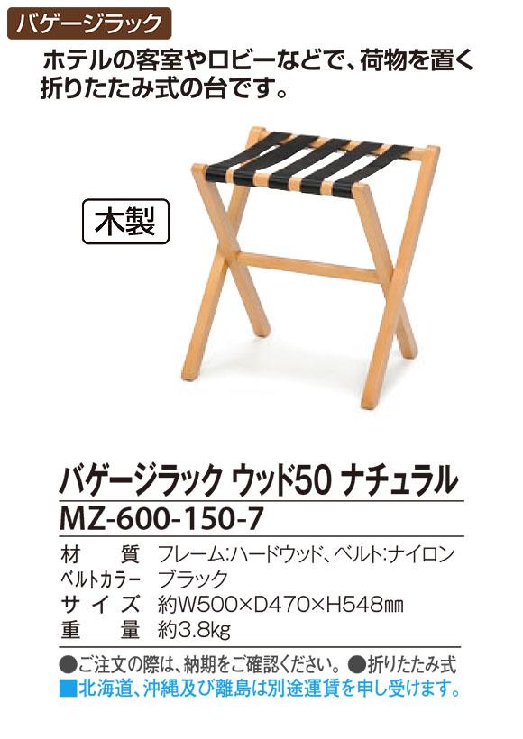 テラモト バゲージラック ウッド50 ナチュラル 木製 バゲッジスタンド Baggage Stand 01