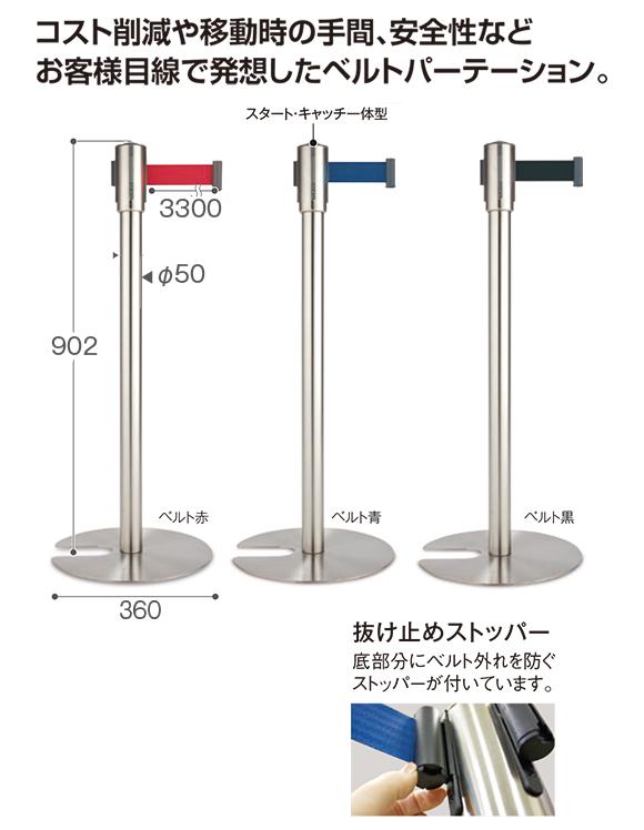 テラモト ベルトパーテーションLight商品詳細01