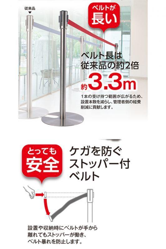 テラモト ベルトパーテーションLight商品詳細03
