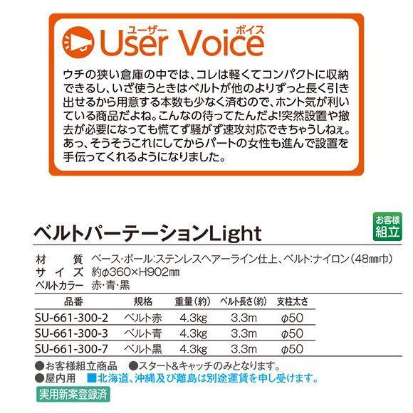 テラモト ベルトパーテーションLight商品詳細04