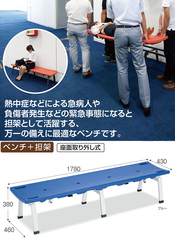 テラモト レスキューボードベンチ01