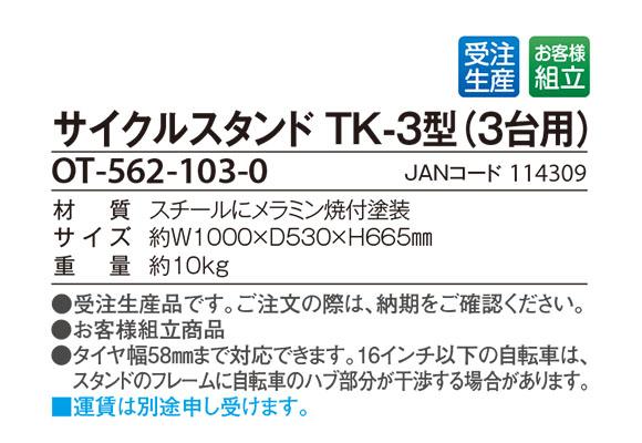 テラモト サイクルスタンド TK-3型 02