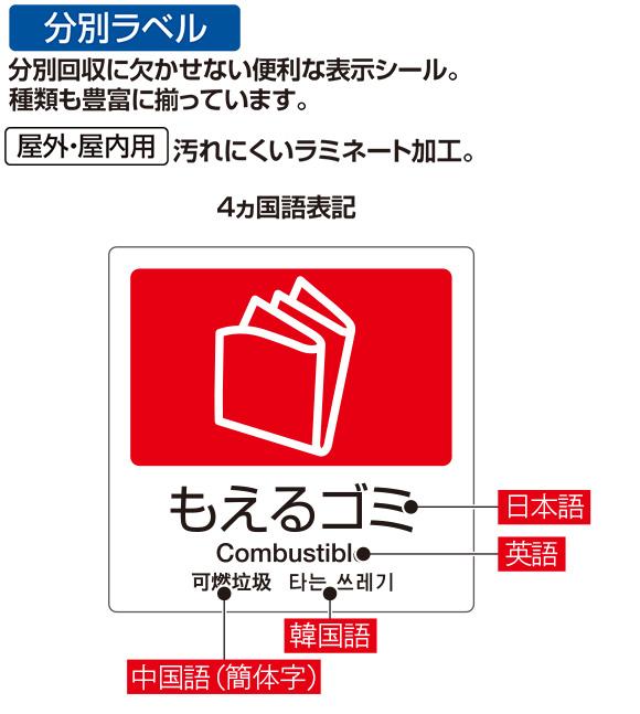テラモト 分別ラベルA 4ヵ国語 (1枚入)01
