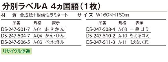 テラモト 分別ラベルA 4ヵ国語 (1枚入)03