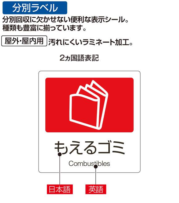 テラモト 分別ラベルA 2ヵ国語 (1枚入)01