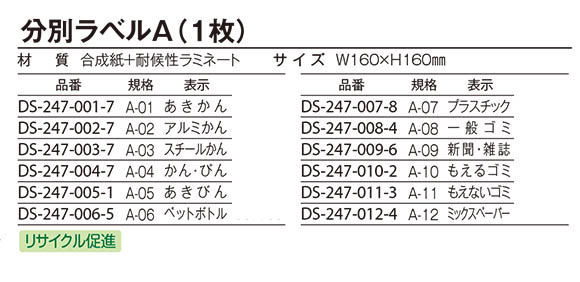テラモト 分別ラベルA 2ヵ国語 (1枚入)03