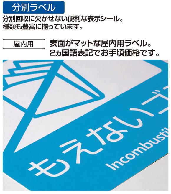 テラモト 分別ラベルB 2ヵ国語 (1枚入)01