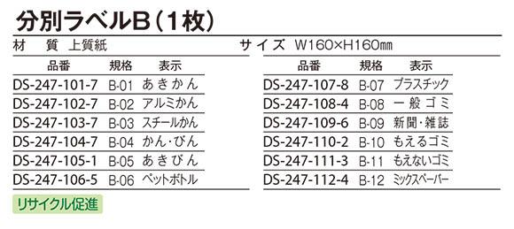 テラモト 分別ラベルB 2ヵ国語 (1枚入)03