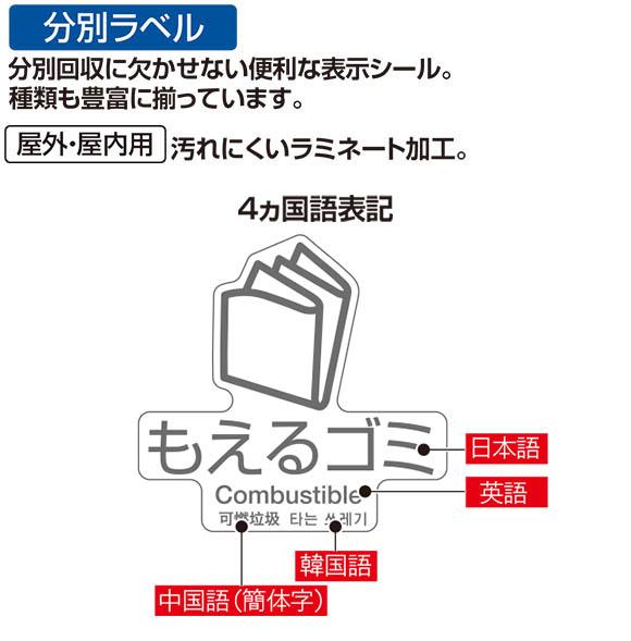 テラモト 分別ラベルD 4ヵ国語 (1枚入)01