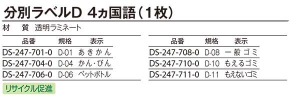 テラモト 分別ラベルD 4ヵ国語 (1枚入)03