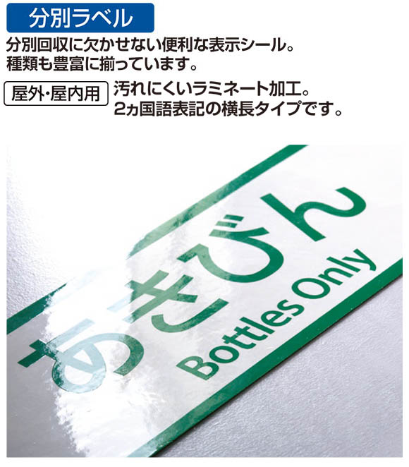 テラモト 分別ラベルE 2ヵ国語 (1枚入)01
