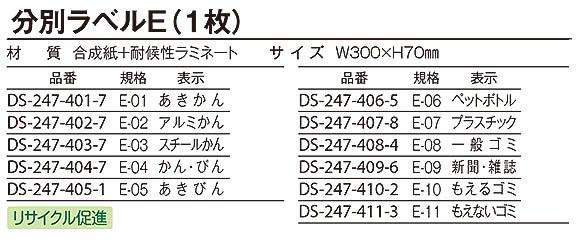 テラモト 分別ラベルE 2ヵ国語 (1枚入)03