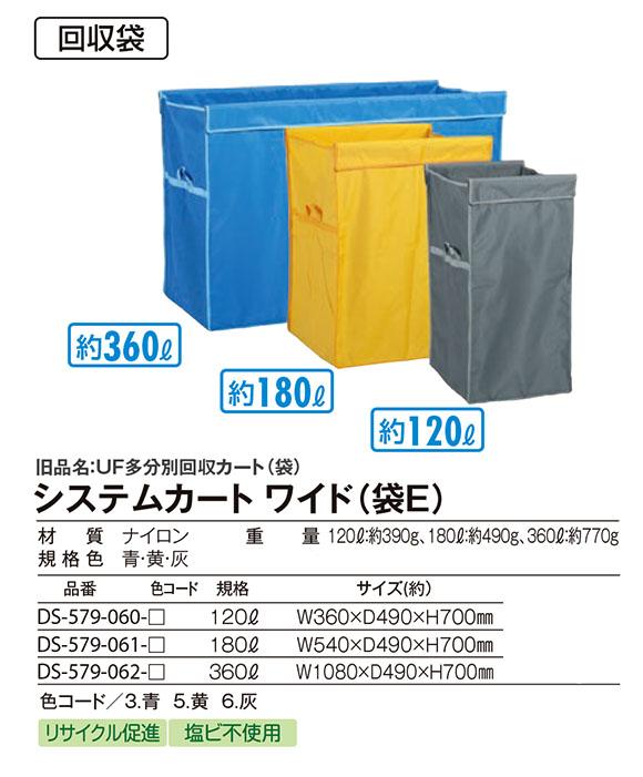 テラモト システムカート ワイド(フレーム) 旧 UF多分別回収カート
