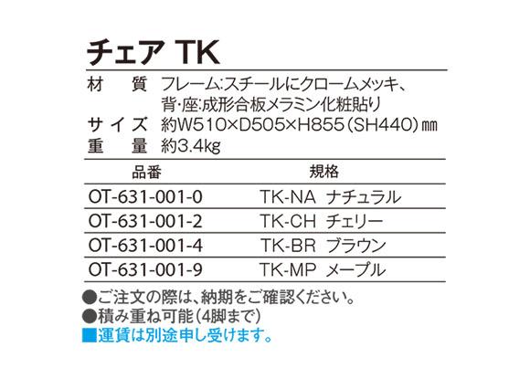 テラモト チェア TK 02