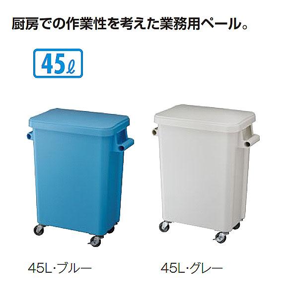 テラモト 厨房用キャスターペール 排水栓付 01