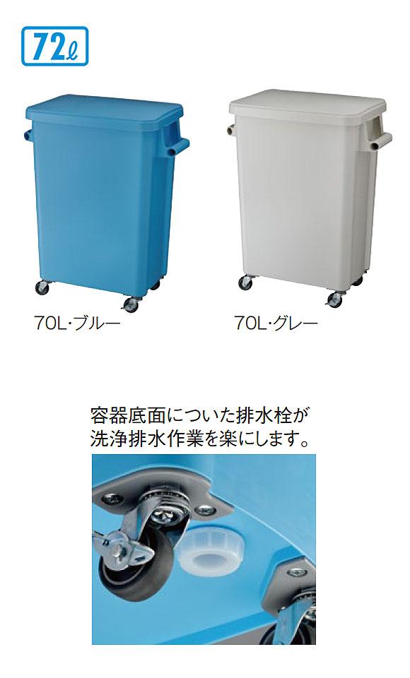 テラモト 厨房用キャスターペール 排水栓付 02