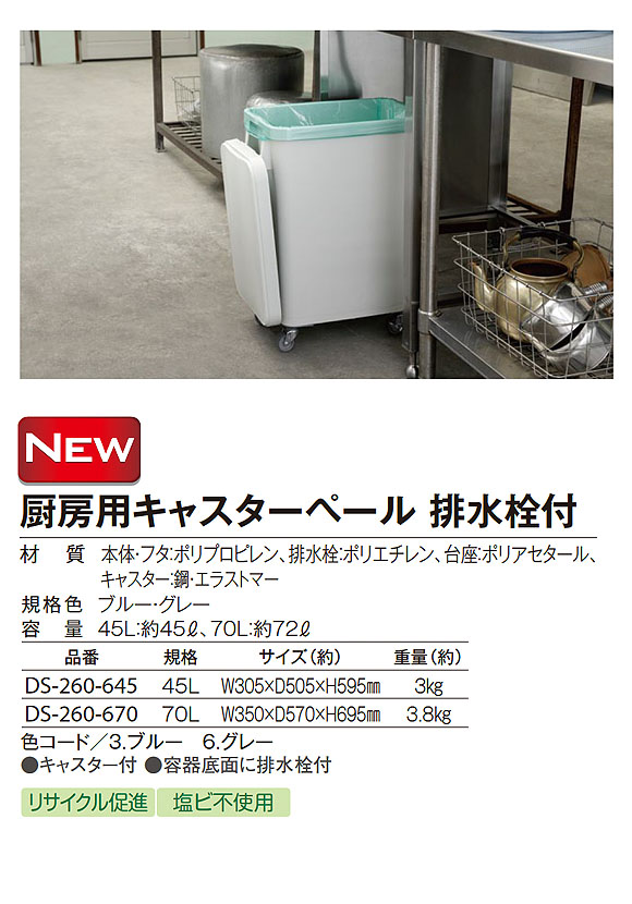 テラモト 厨房用キャスターペール 排水栓付 04